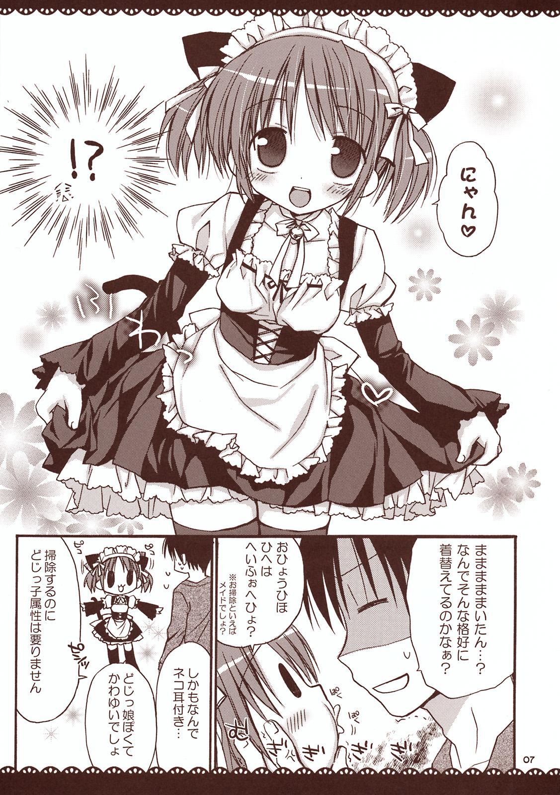 Maid-san to Amai Jikan 5
