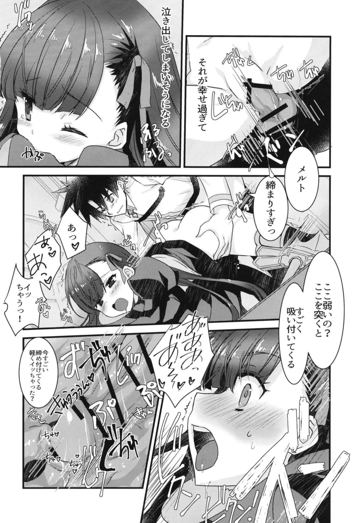 Melt to Tokeru you ni Icha Love Sukebe suru Hon. 19