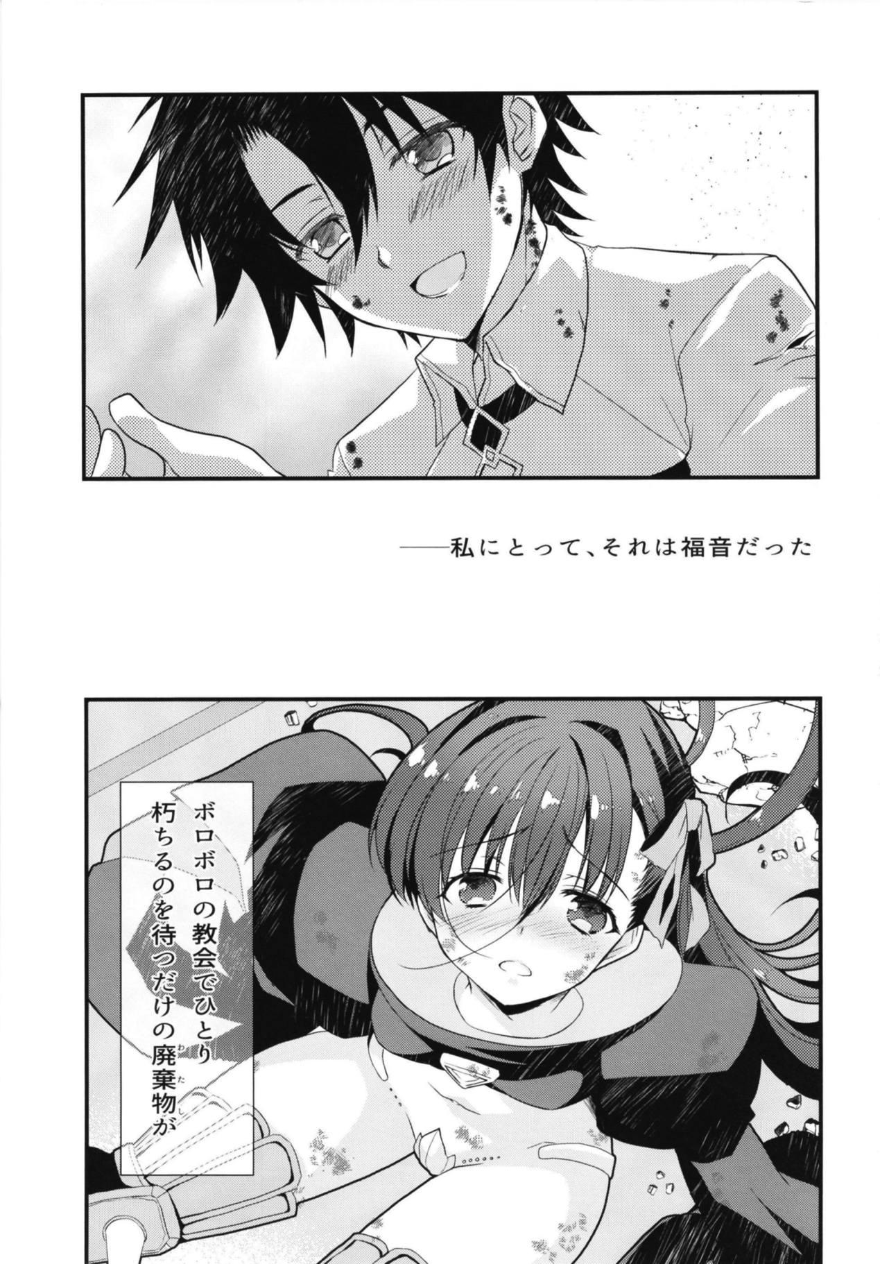 Melt to Tokeru you ni Icha Love Sukebe suru Hon. 2