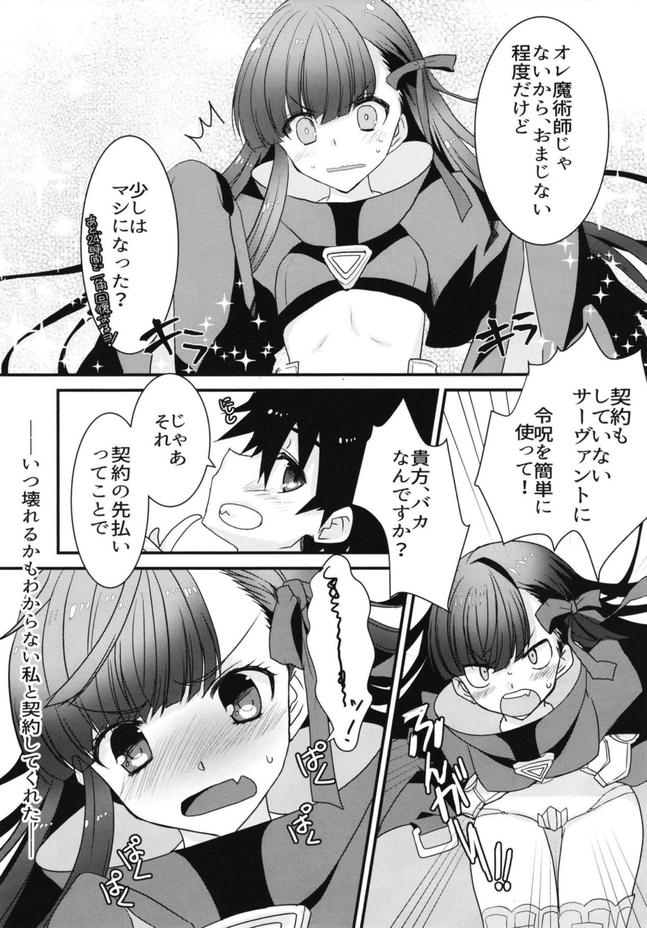 Melt to Tokeru you ni Icha Love Sukebe suru Hon. 6