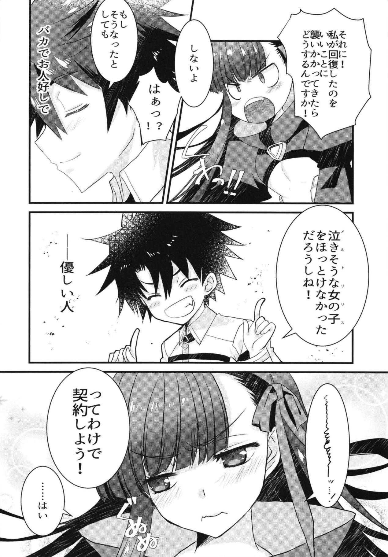 Melt to Tokeru you ni Icha Love Sukebe suru Hon. 7