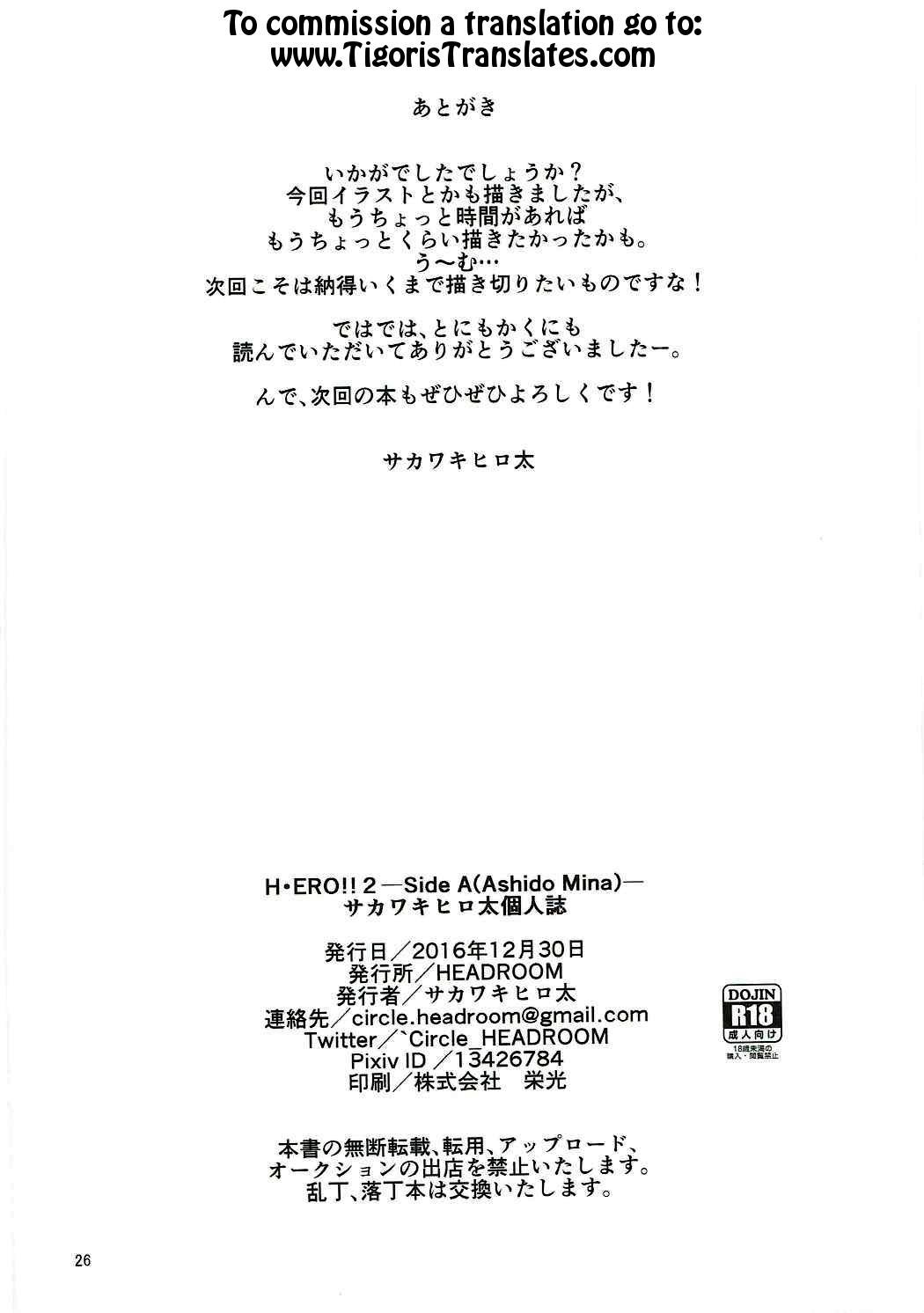 (C91) [HEADROOM (Sakawaki Herodai)] H ERO!! 2 -Side A(Ashido Mina)- Sakawaki Herodai Kojinshi (Boku no Hero Academia) [English] [Tigoris Translates] 24