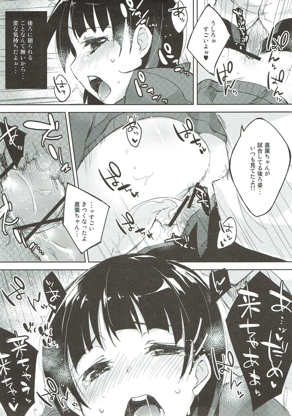 Oshiete! Suguha-chan!! 15