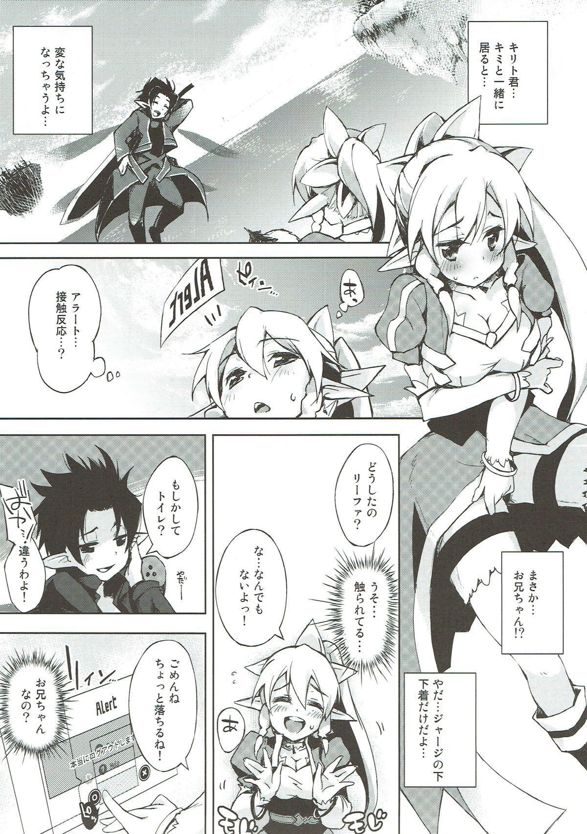 Oshiete! Suguha-chan!! 3