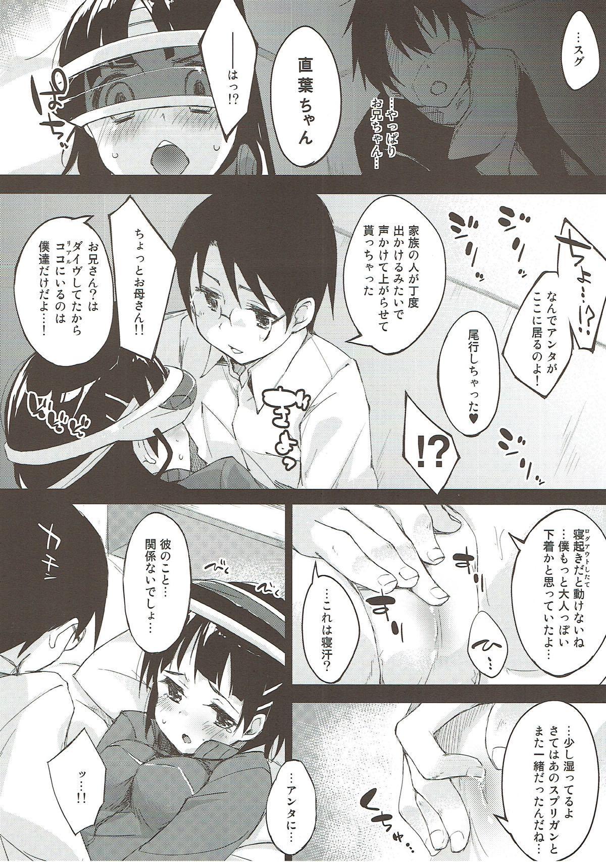 Oshiete! Suguha-chan!! 4