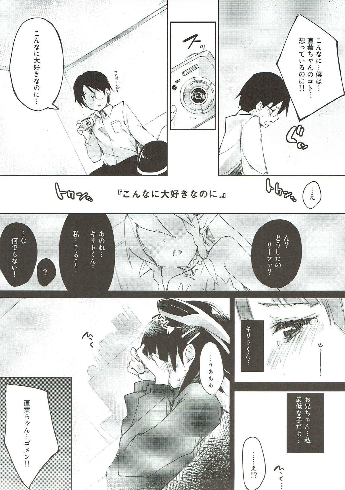 Oshiete! Suguha-chan!! 5