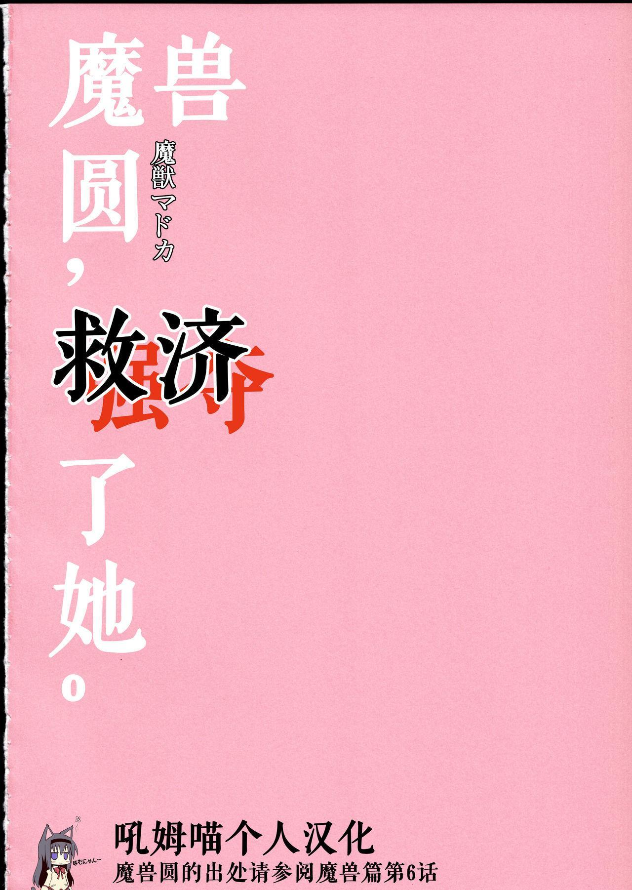 Majuu Madoka wa Kyuusai Suru. 1