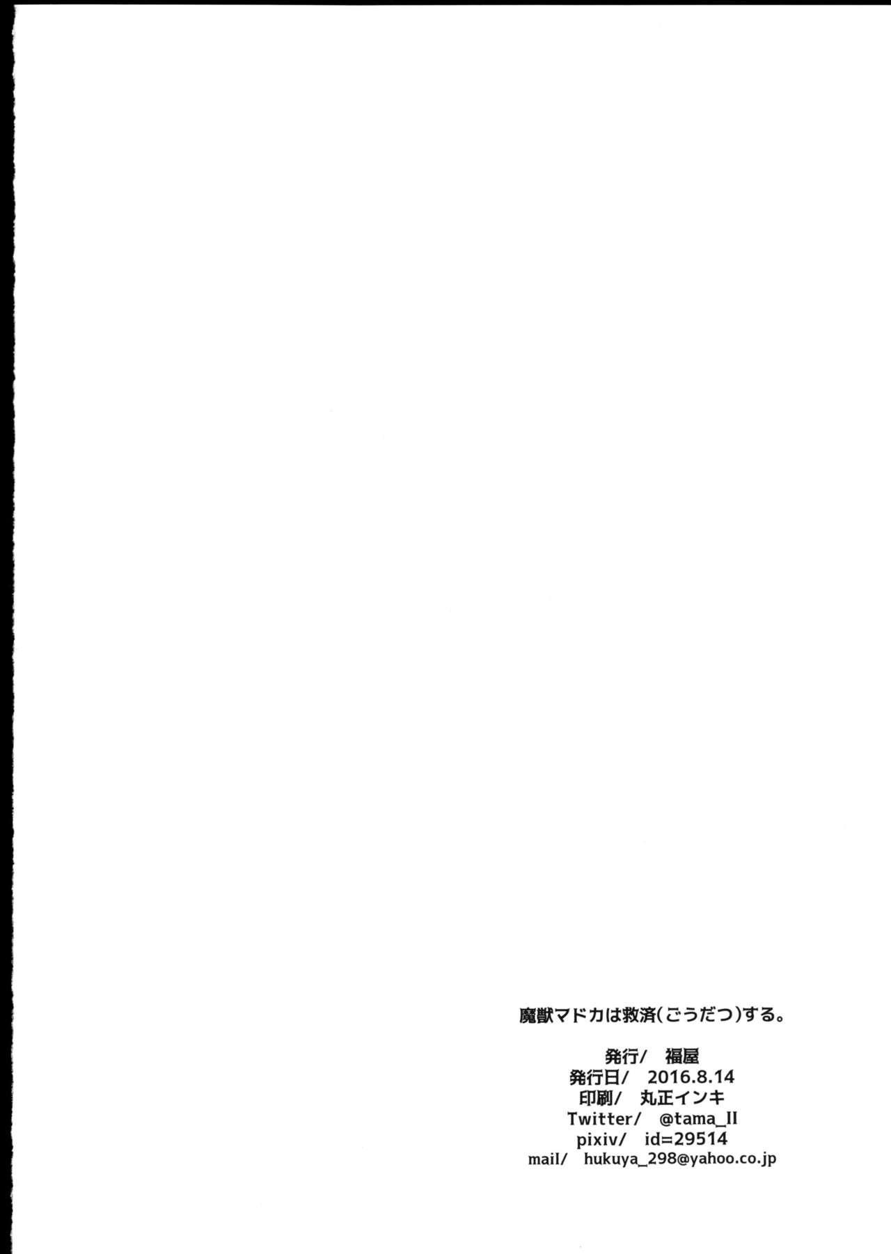 Majuu Madoka wa Kyuusai Suru. 25