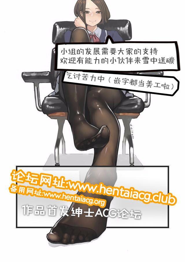 [Nagiyamasugi (Nagiyama)] Touhou Ryoujoku 14 (Touhou Project)) [Chinese] [靴下汉化组] [Digital] 24