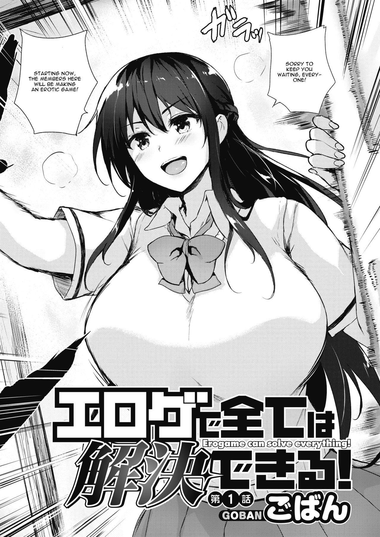 Eroge de Subete wa Kaiketsu Dekiru! Ch. 1 1