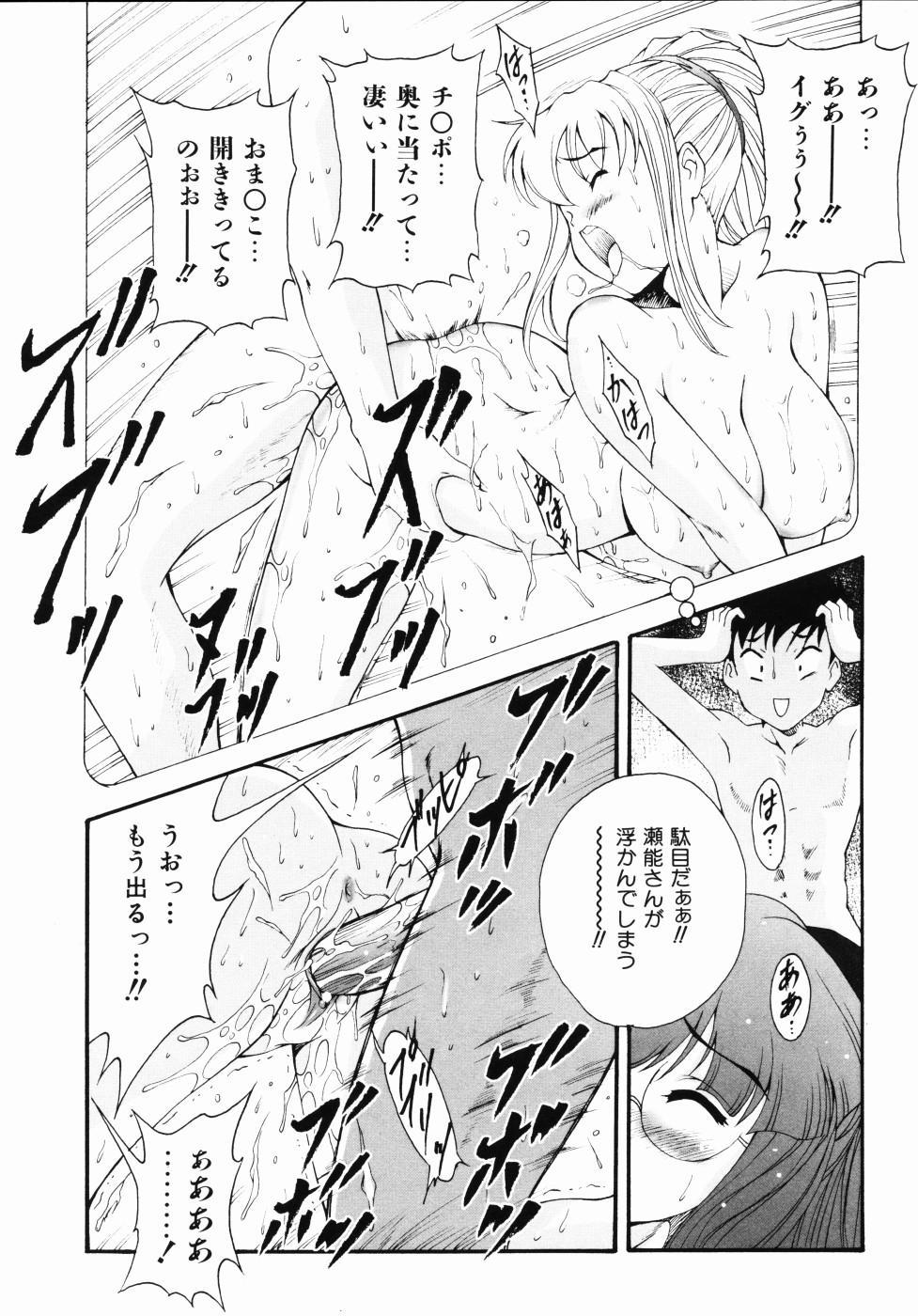 Daikyou Megami 99