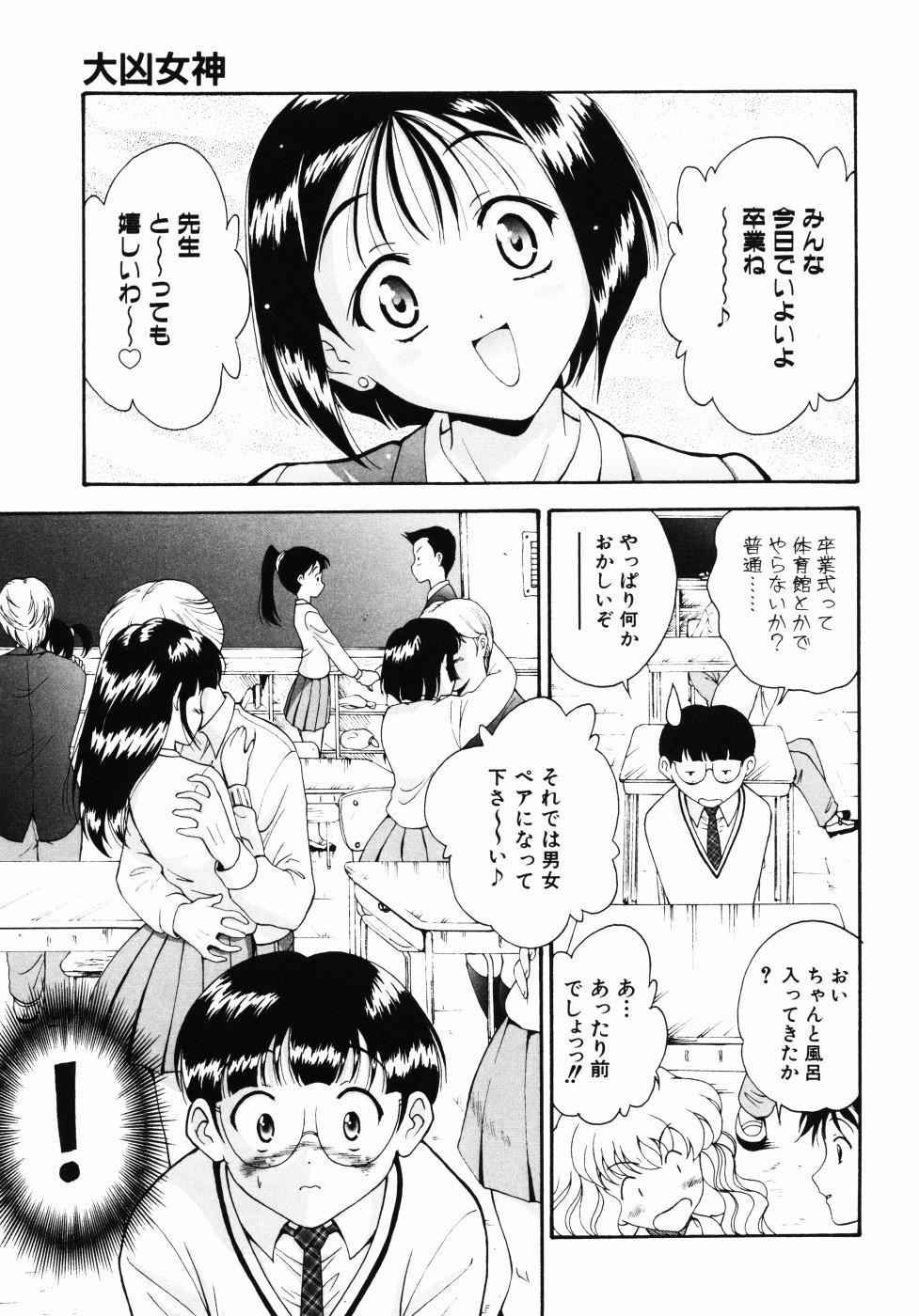 Daikyou Megami 109