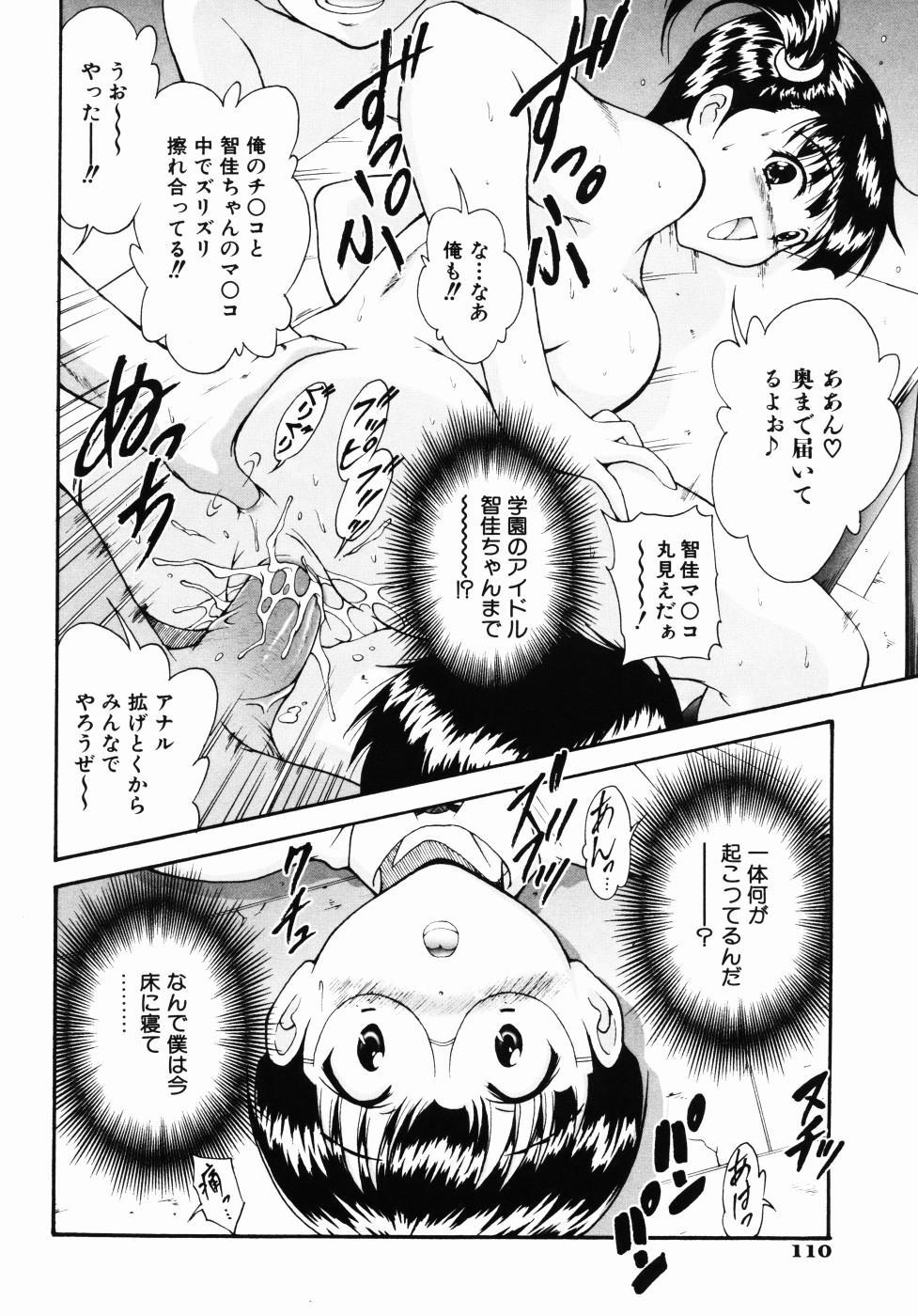 Daikyou Megami 114