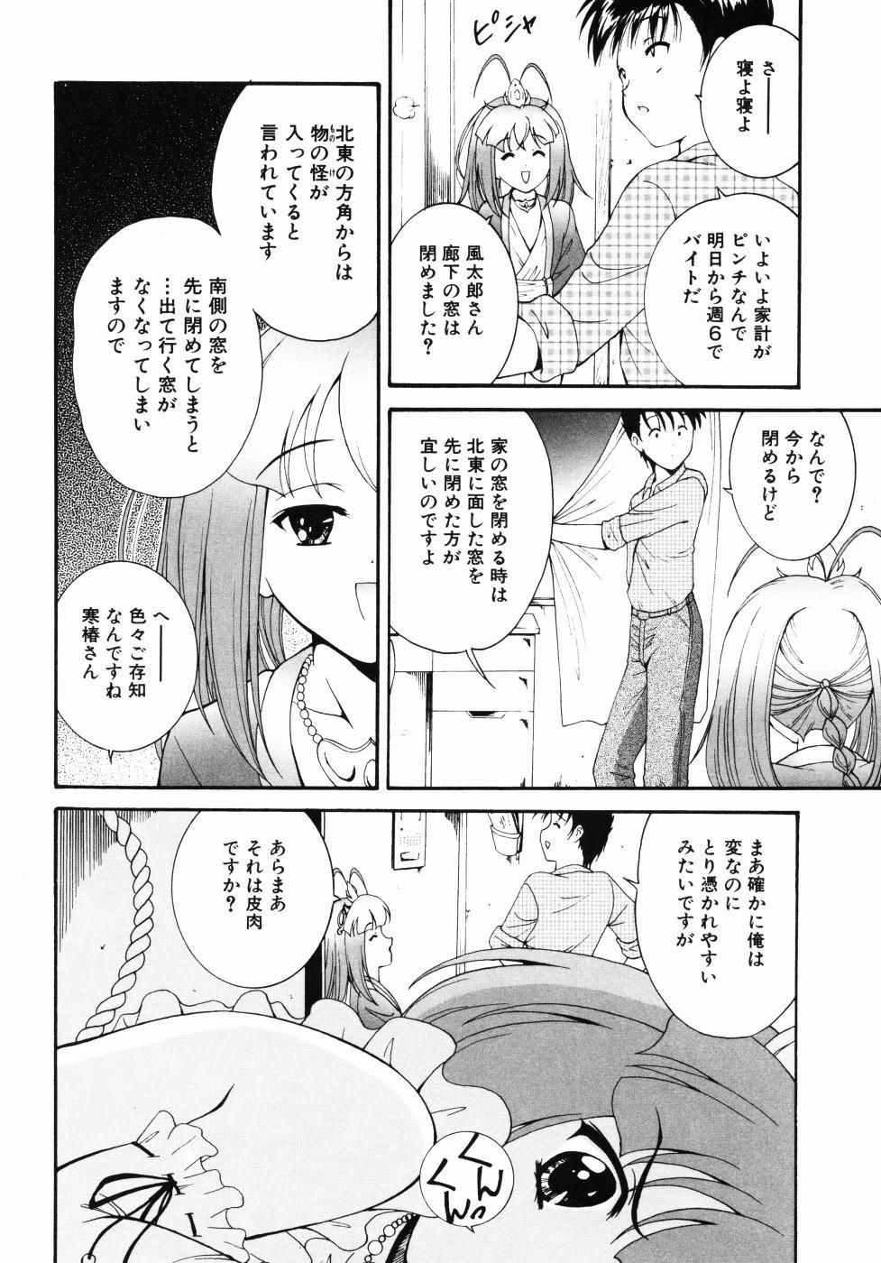 Daikyou Megami 124