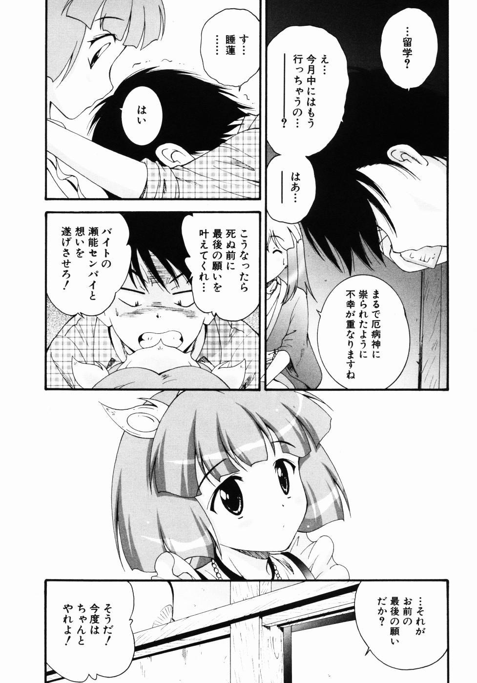 Daikyou Megami 131
