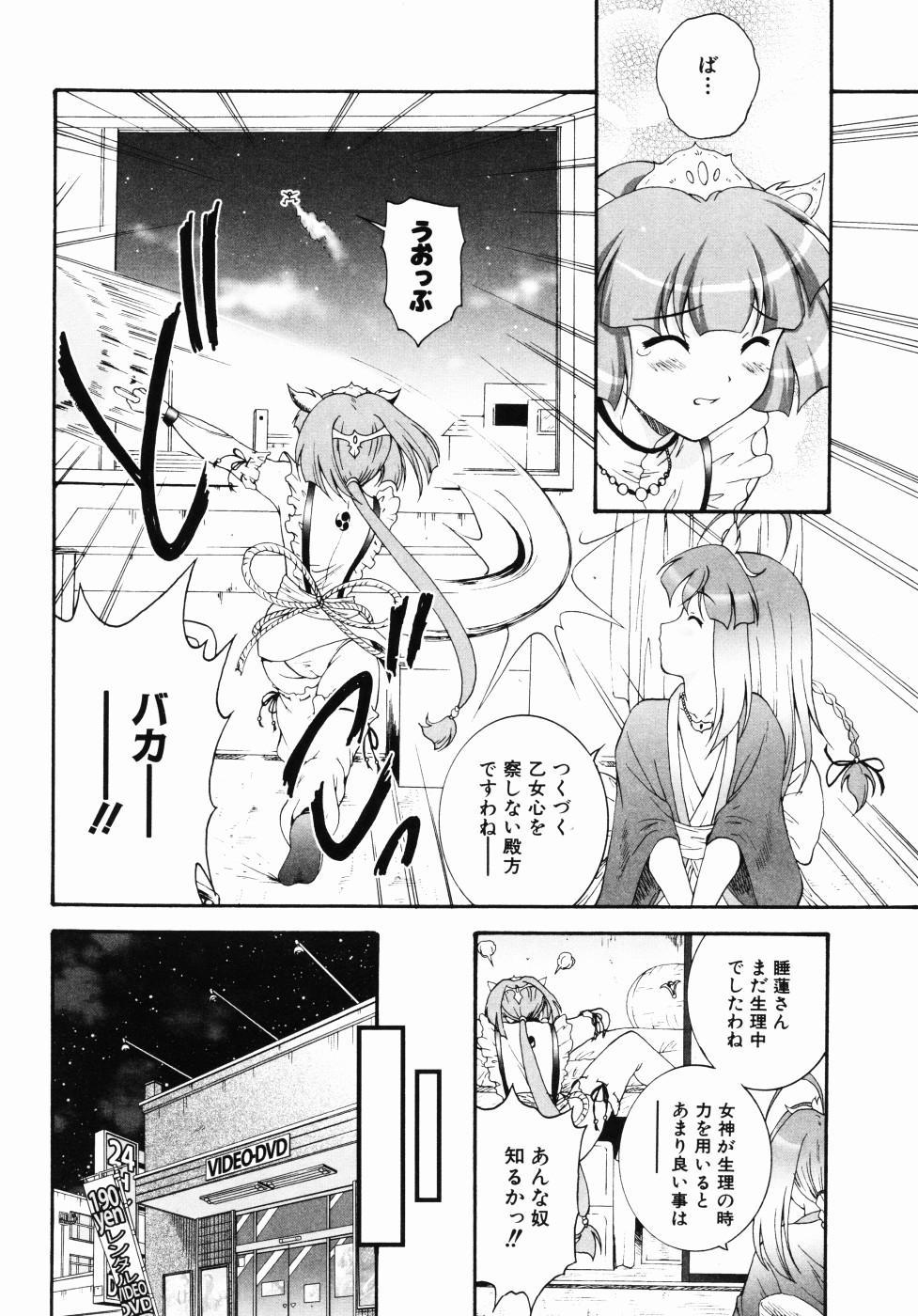 Daikyou Megami 132