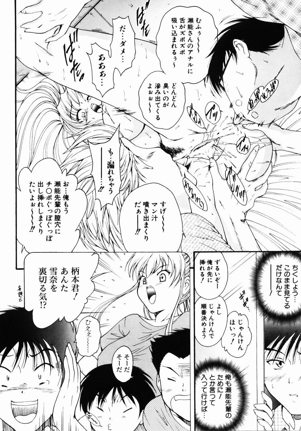 Daikyou Megami 138