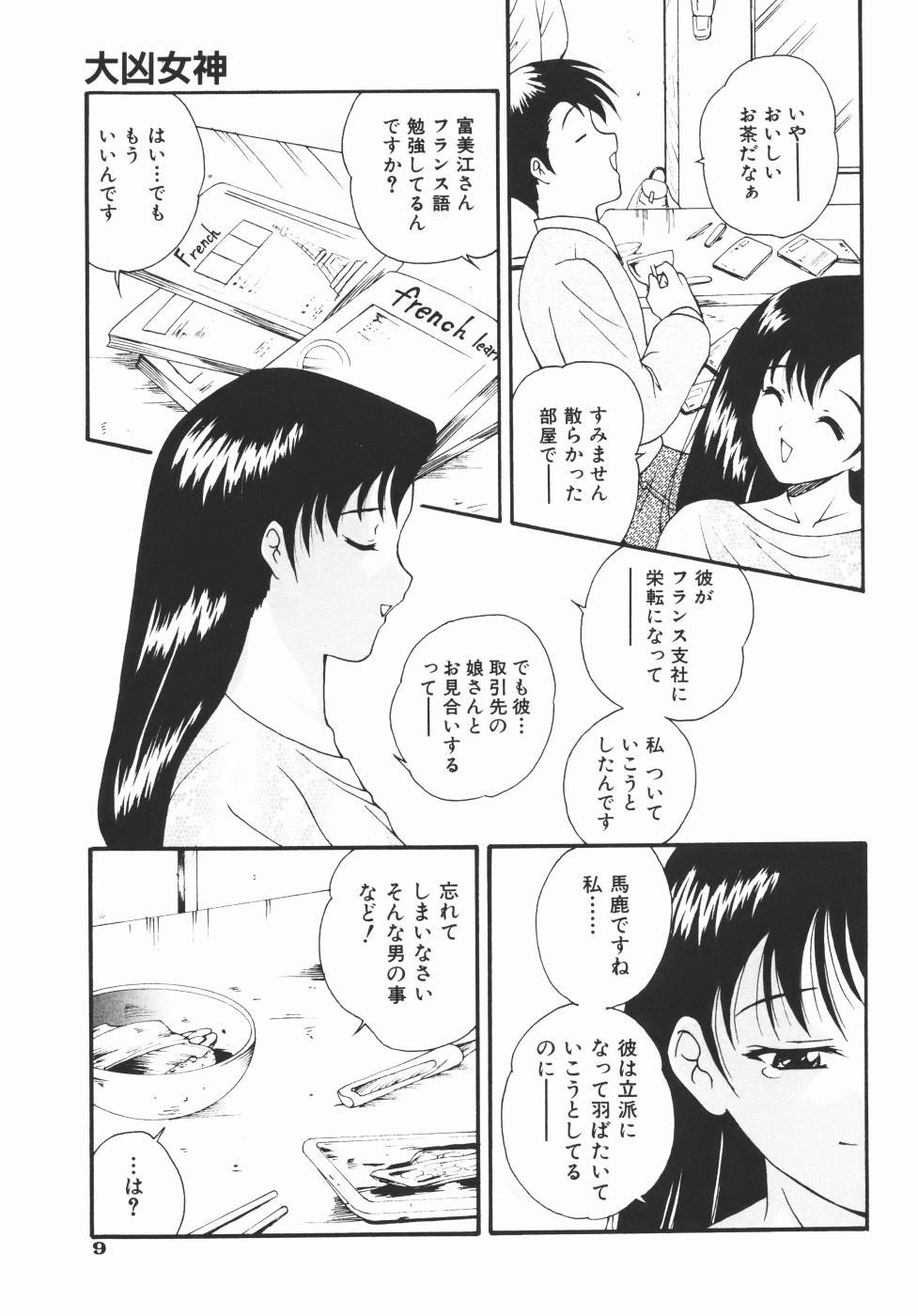 Daikyou Megami 13