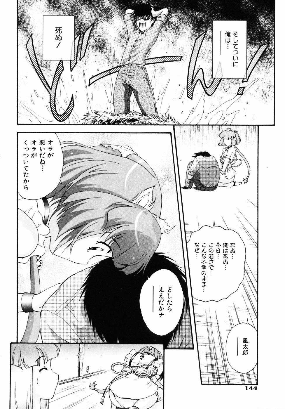 Daikyou Megami 148