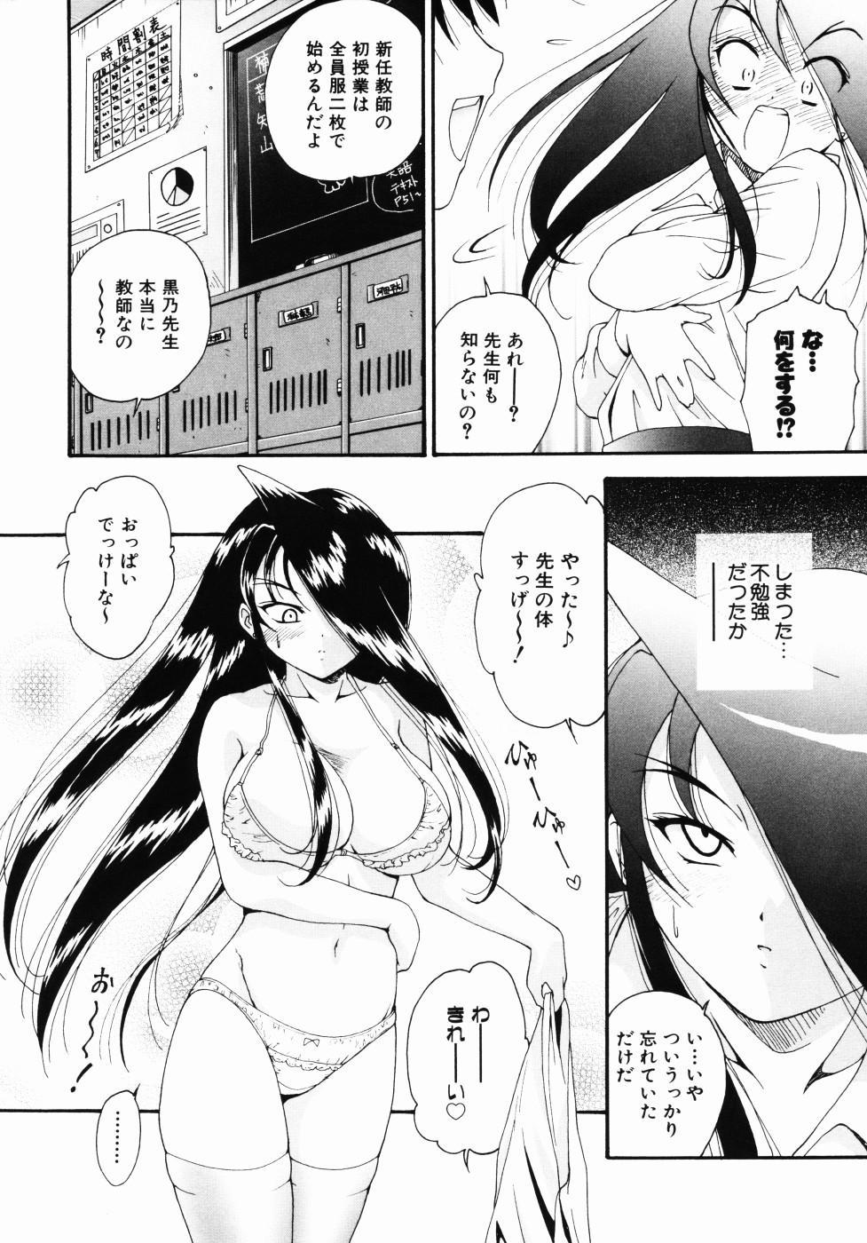 Daikyou Megami 154