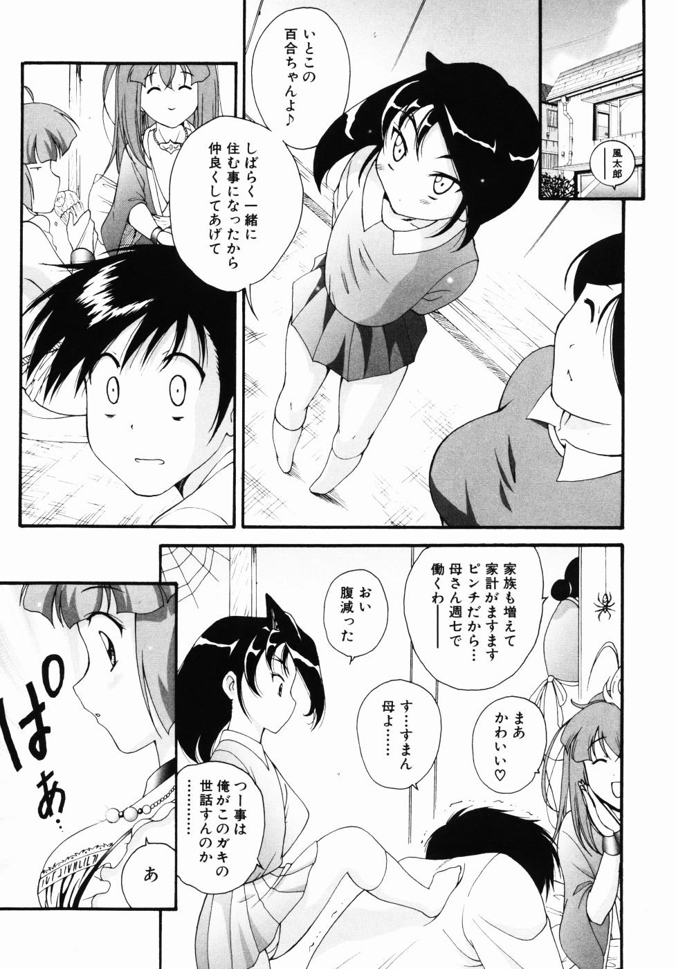 Daikyou Megami 167