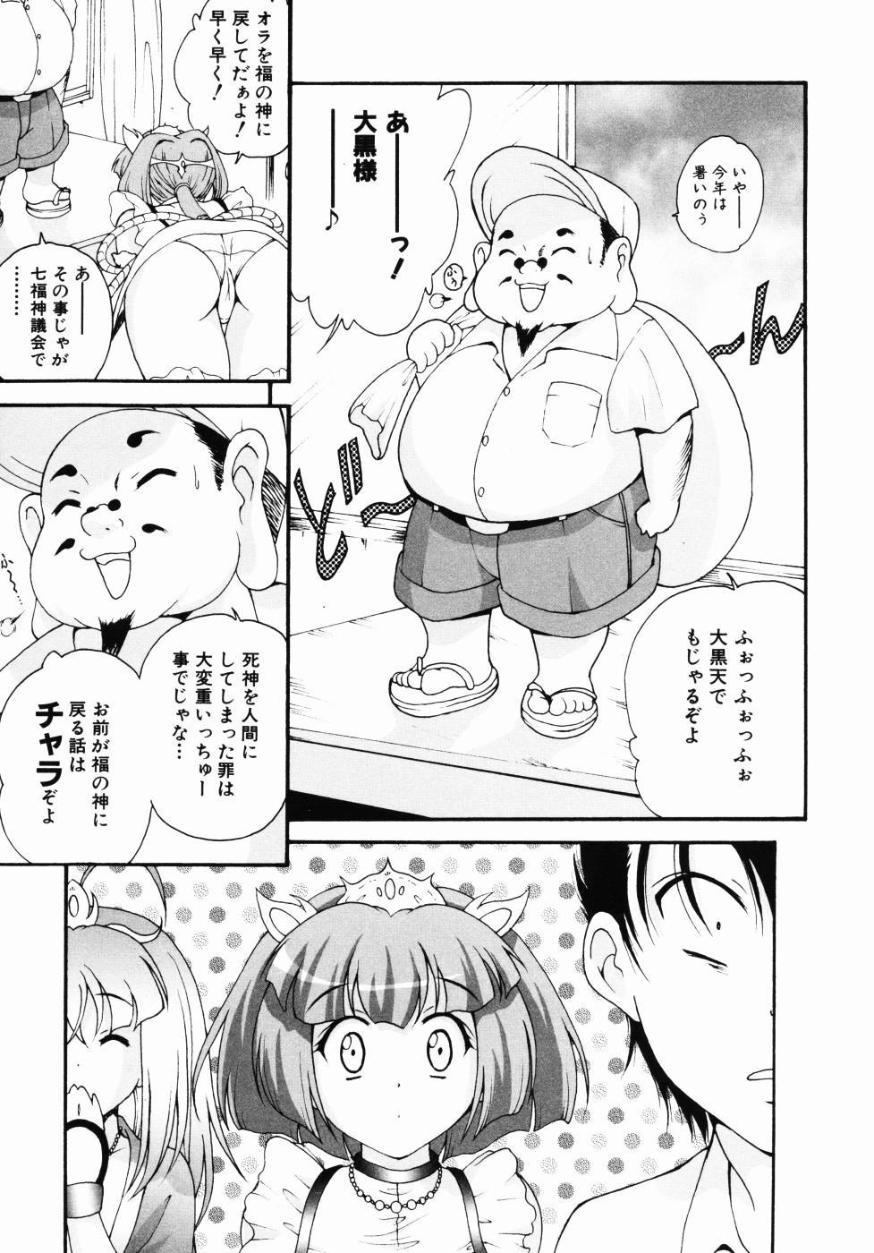 Daikyou Megami 169