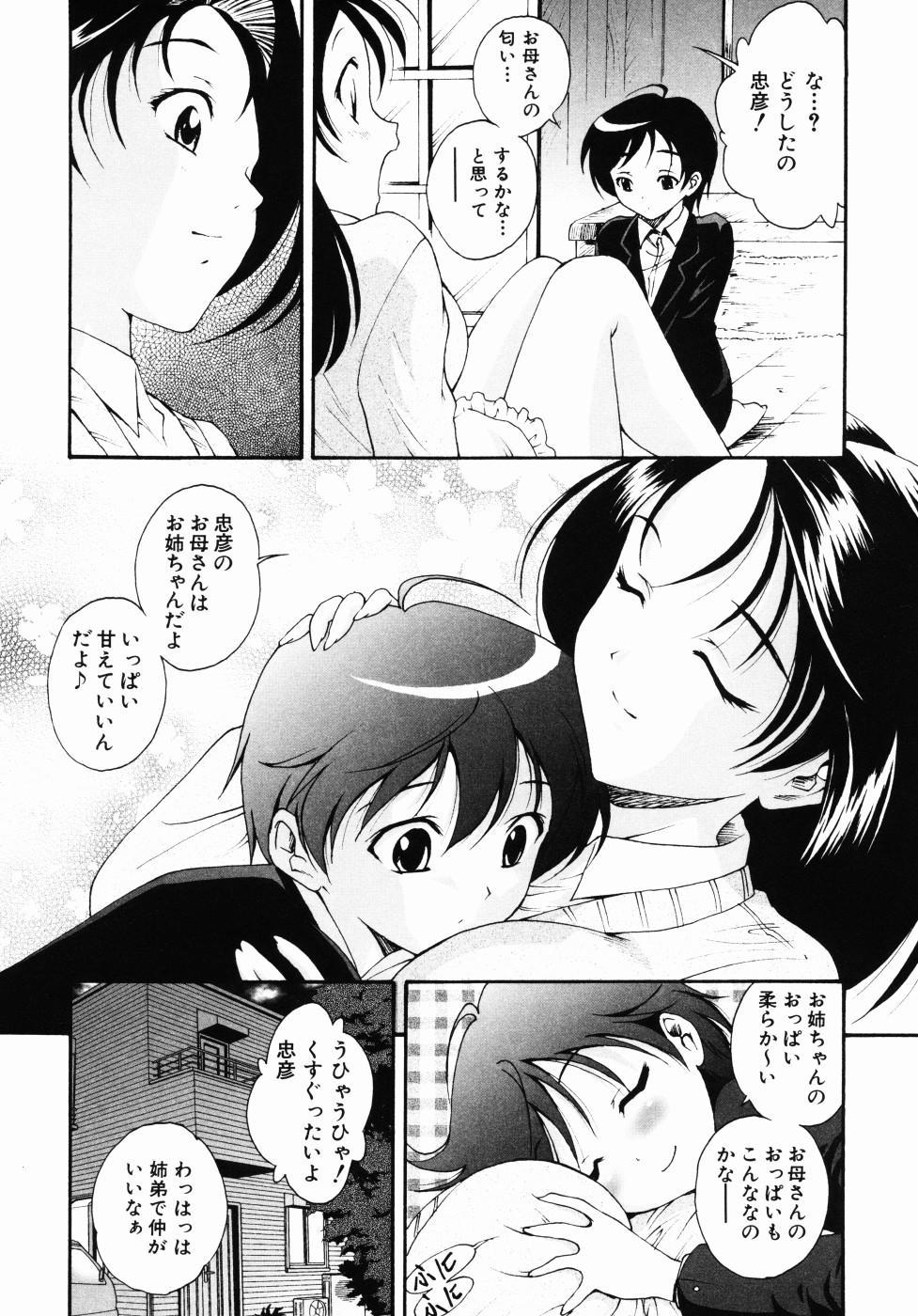 Daikyou Megami 174