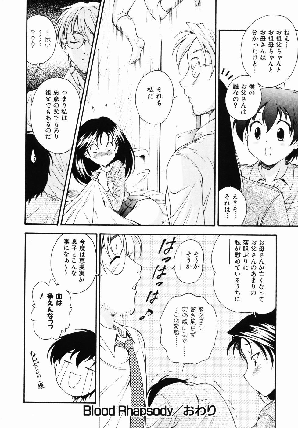 Daikyou Megami 194