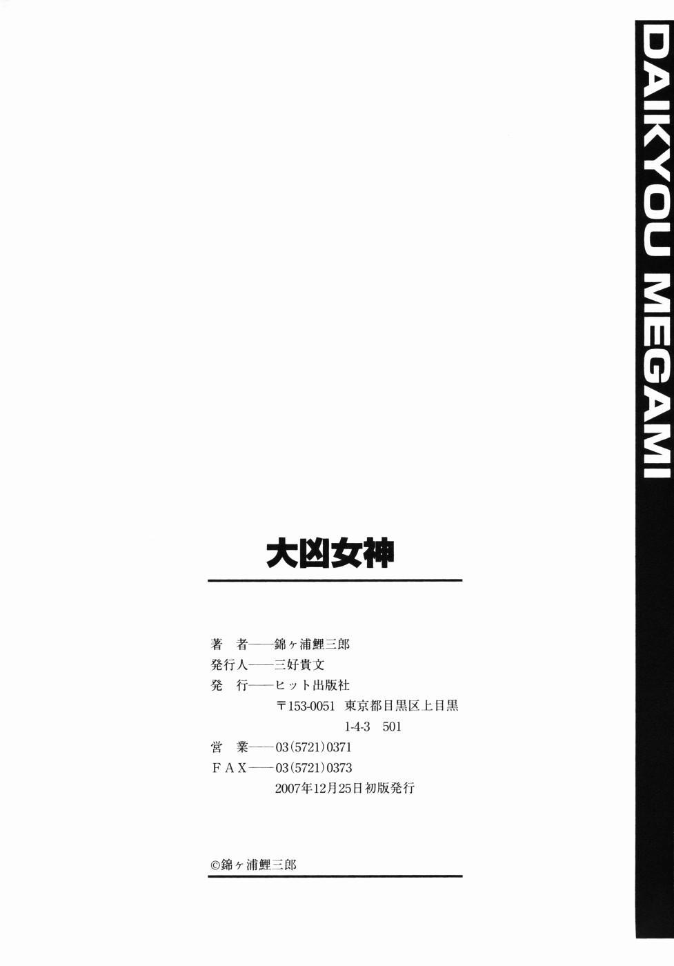 Daikyou Megami 198