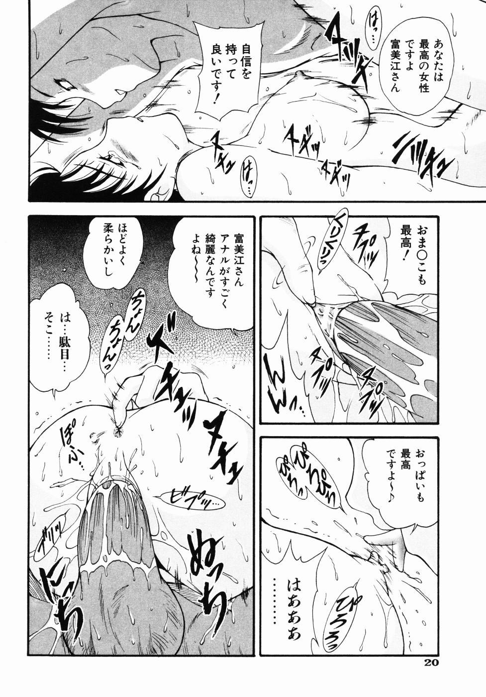 Daikyou Megami 24