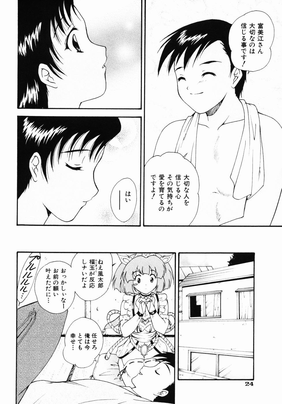Daikyou Megami 28