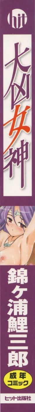 Daikyou Megami 2