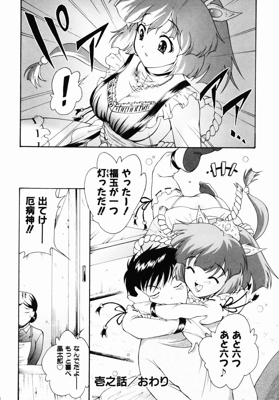 Daikyou Megami 30
