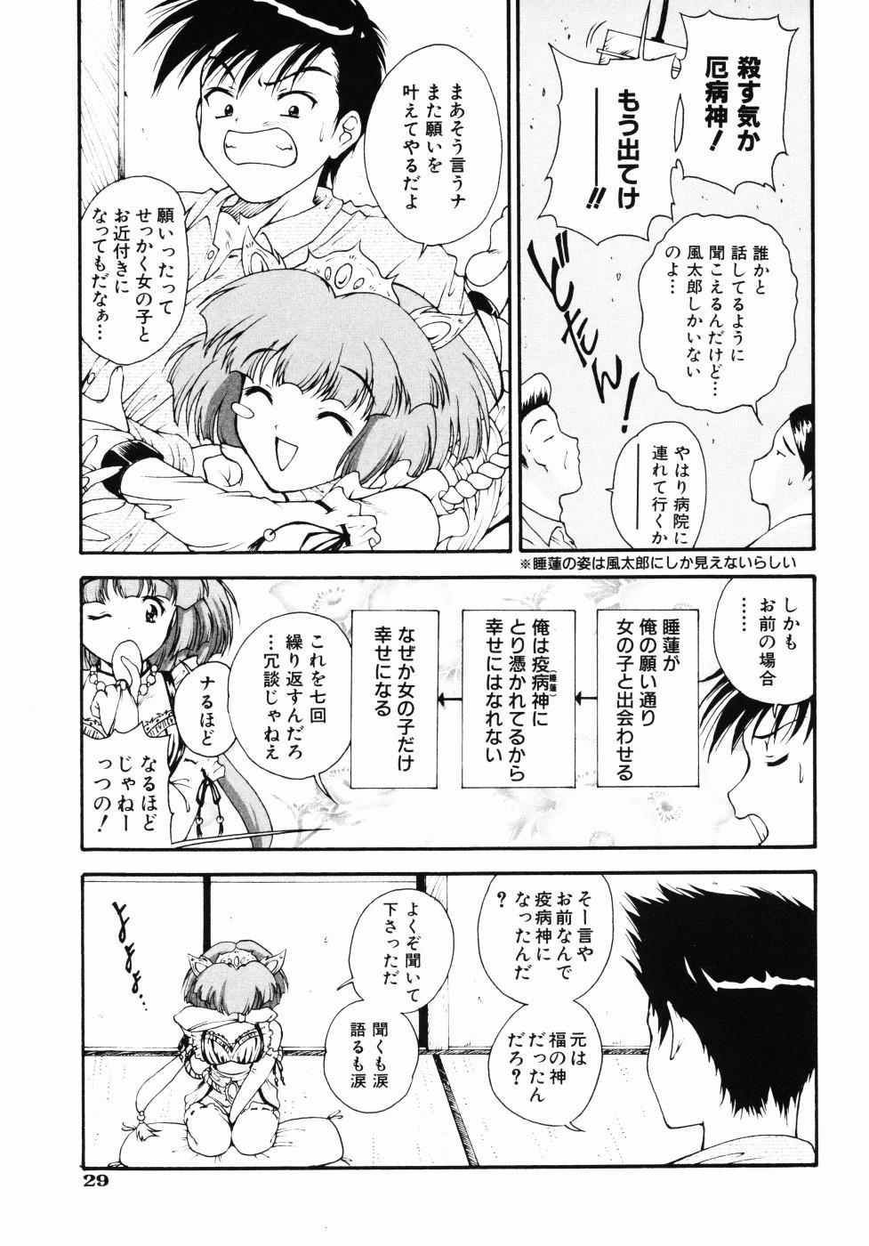 Daikyou Megami 33