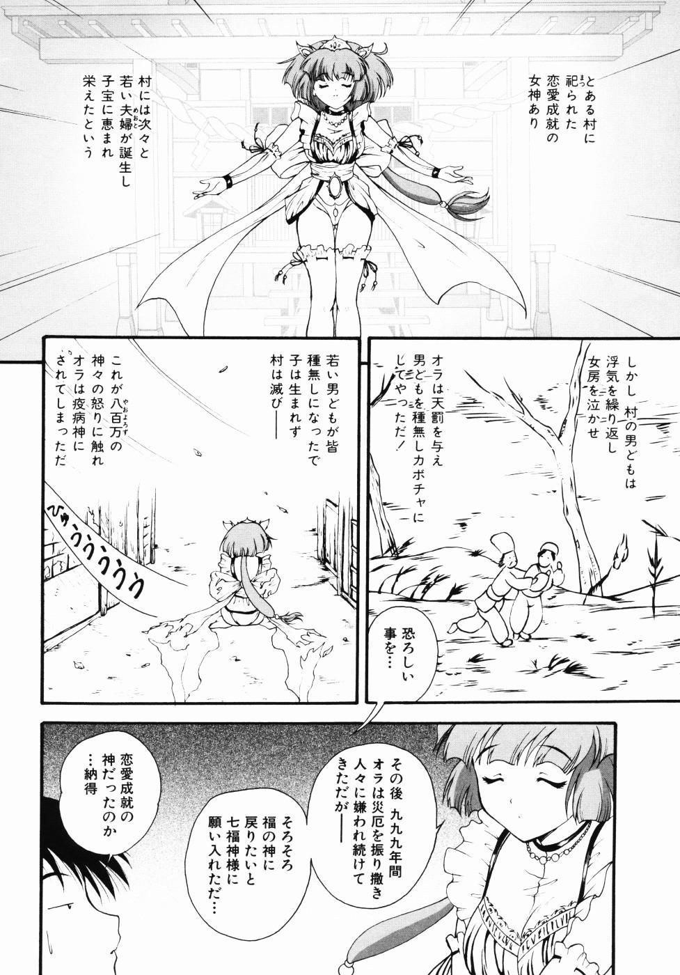 Daikyou Megami 34