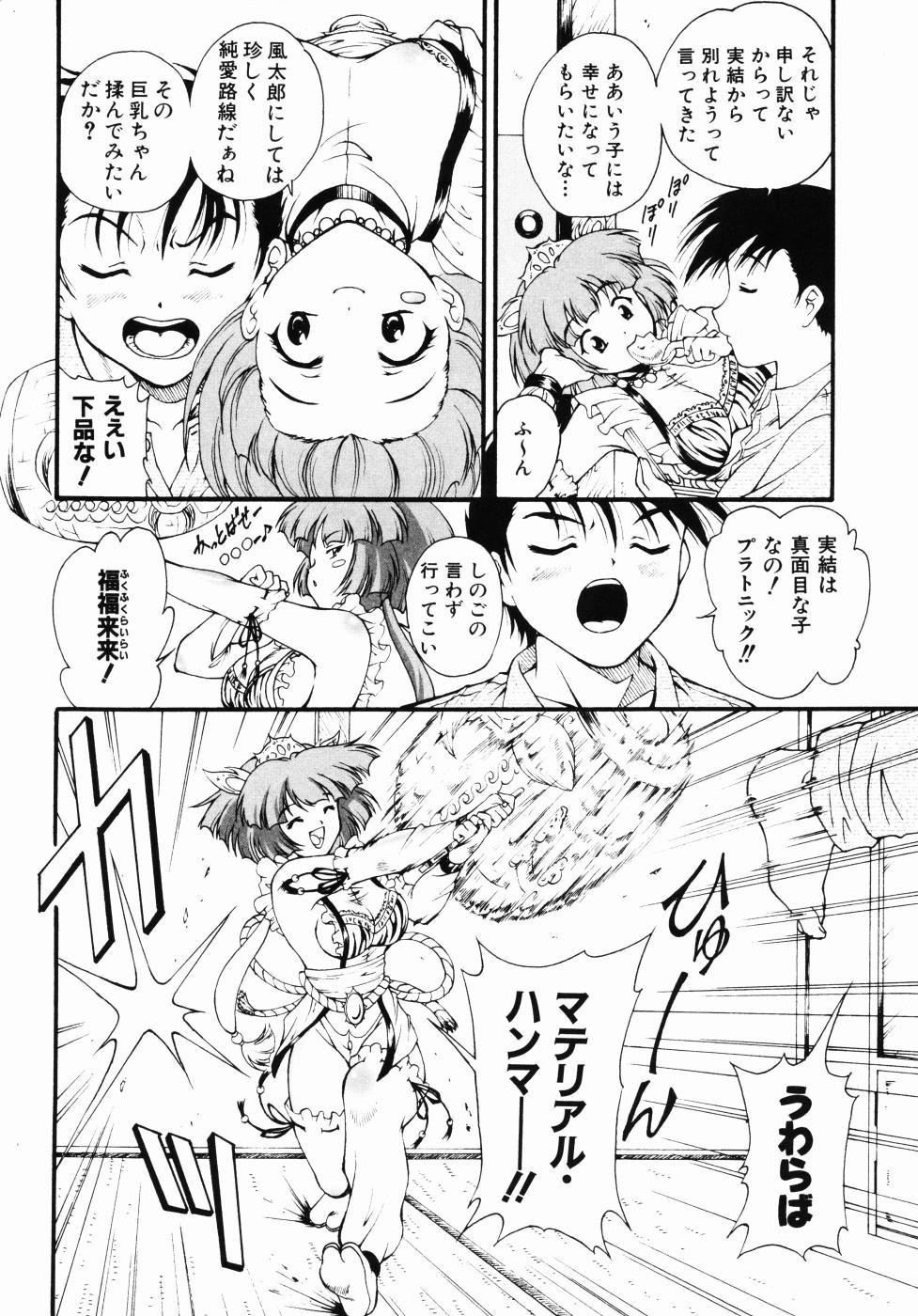 Daikyou Megami 36