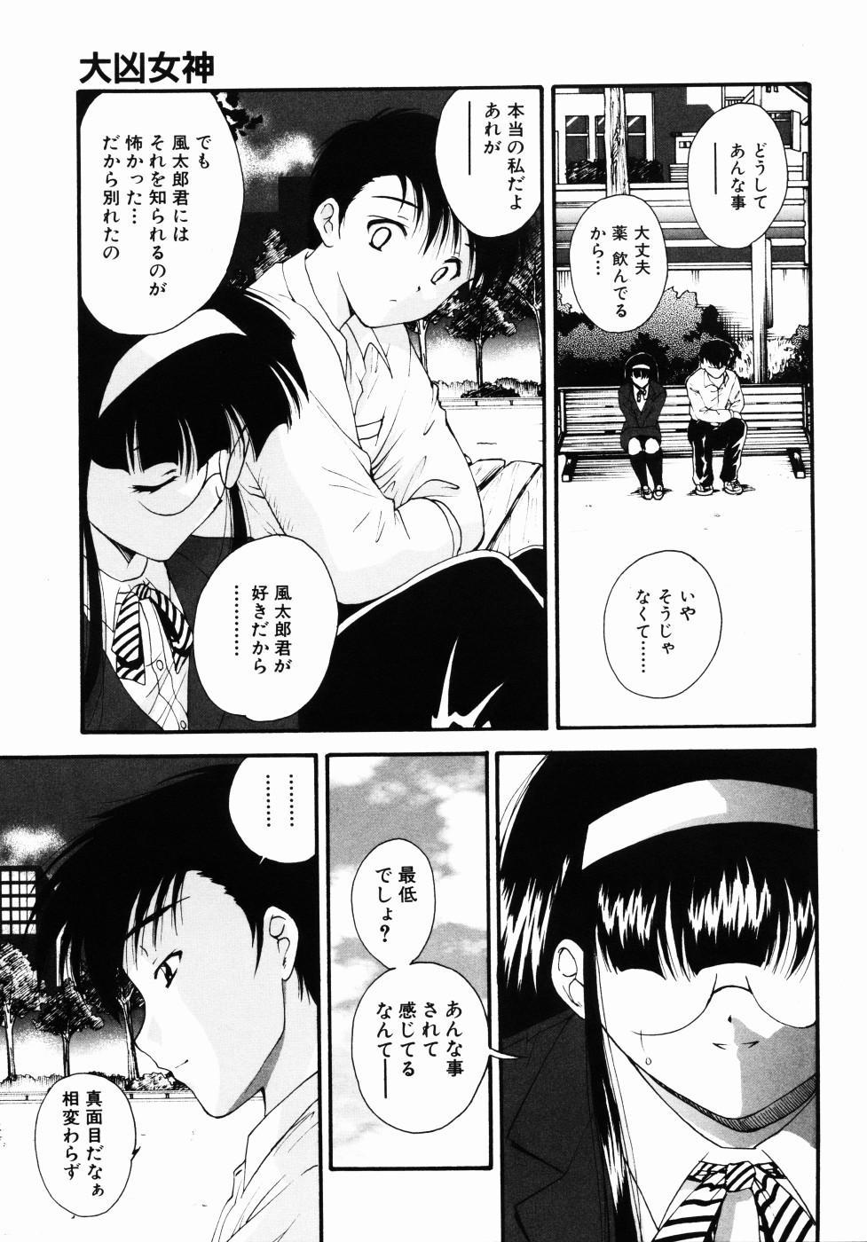 Daikyou Megami 51
