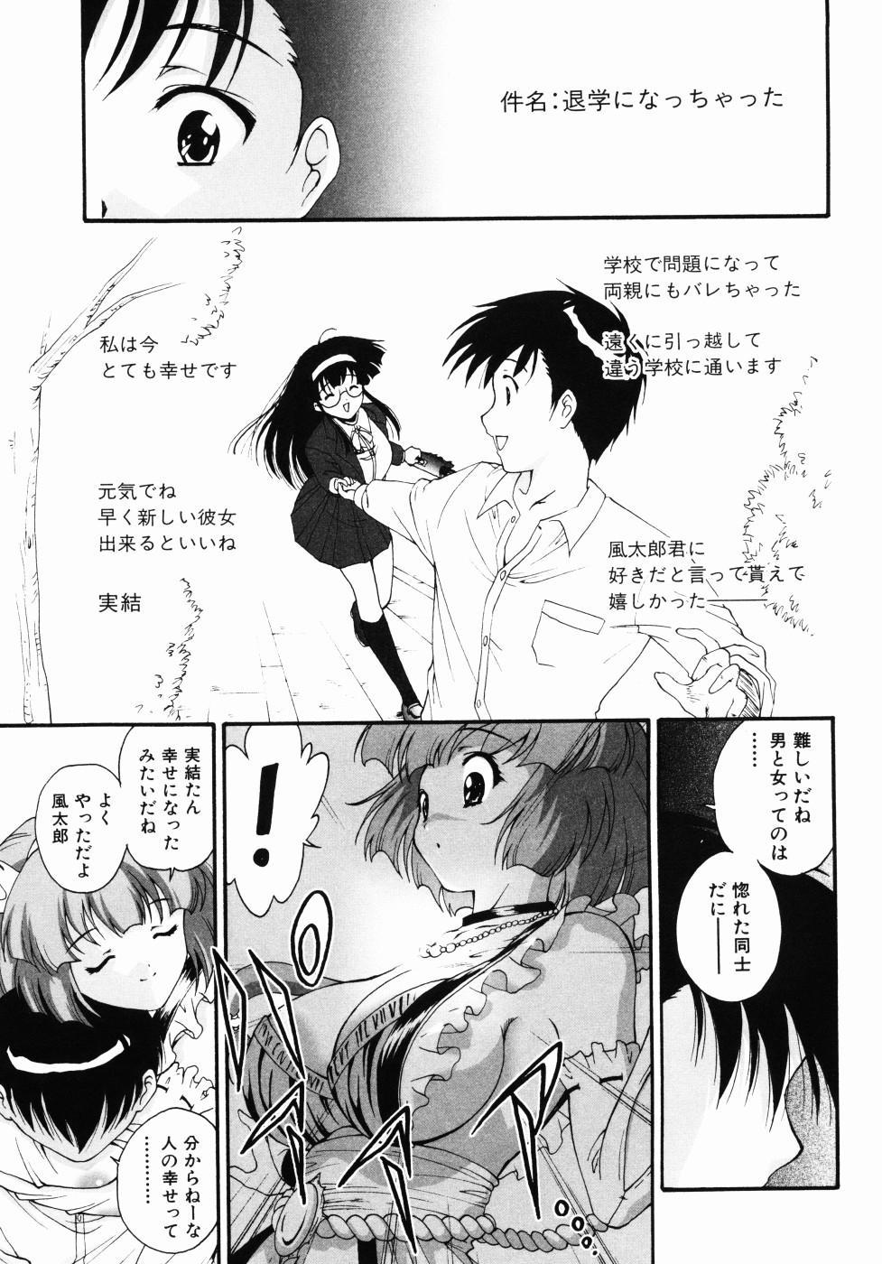 Daikyou Megami 53