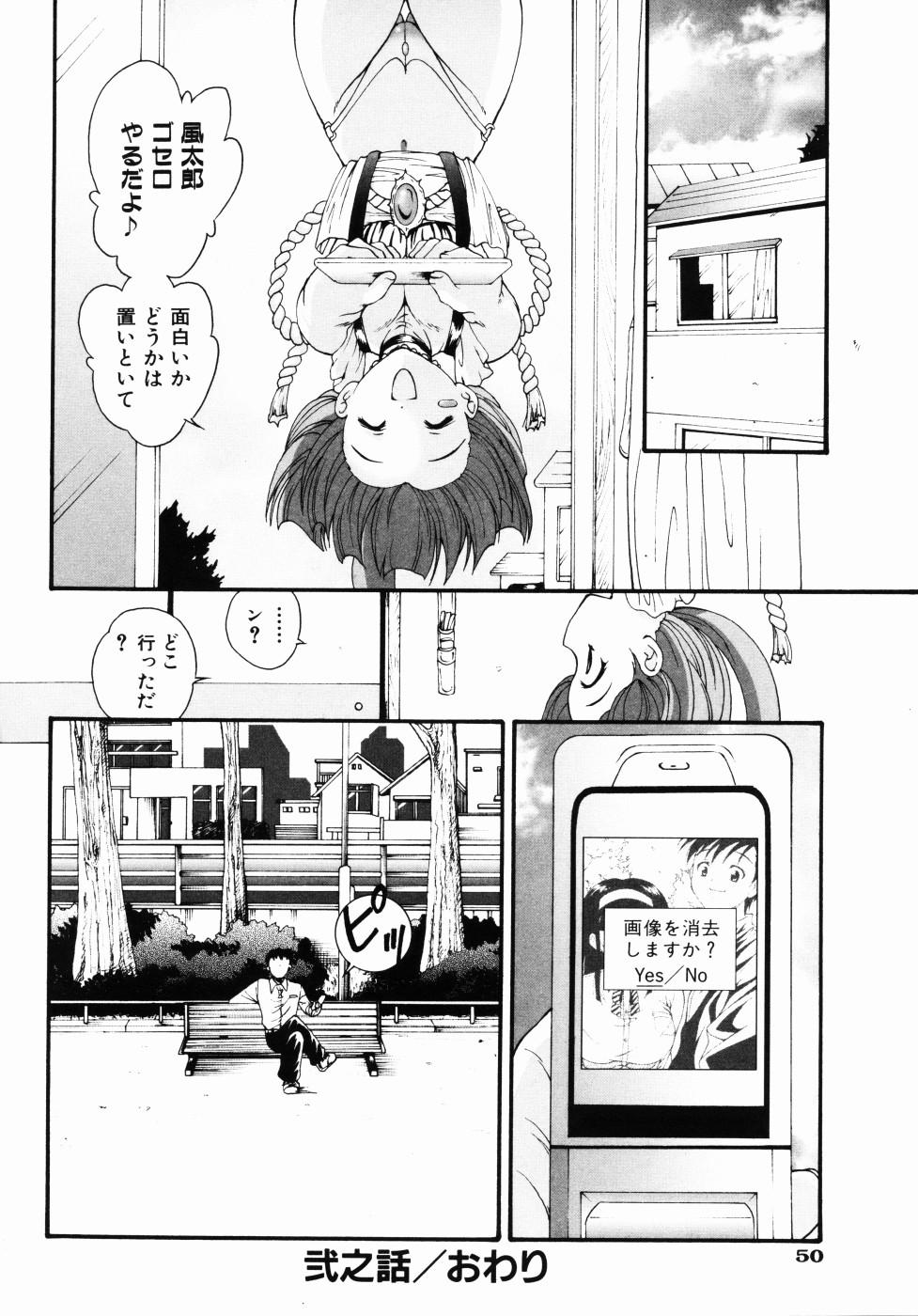 Daikyou Megami 54