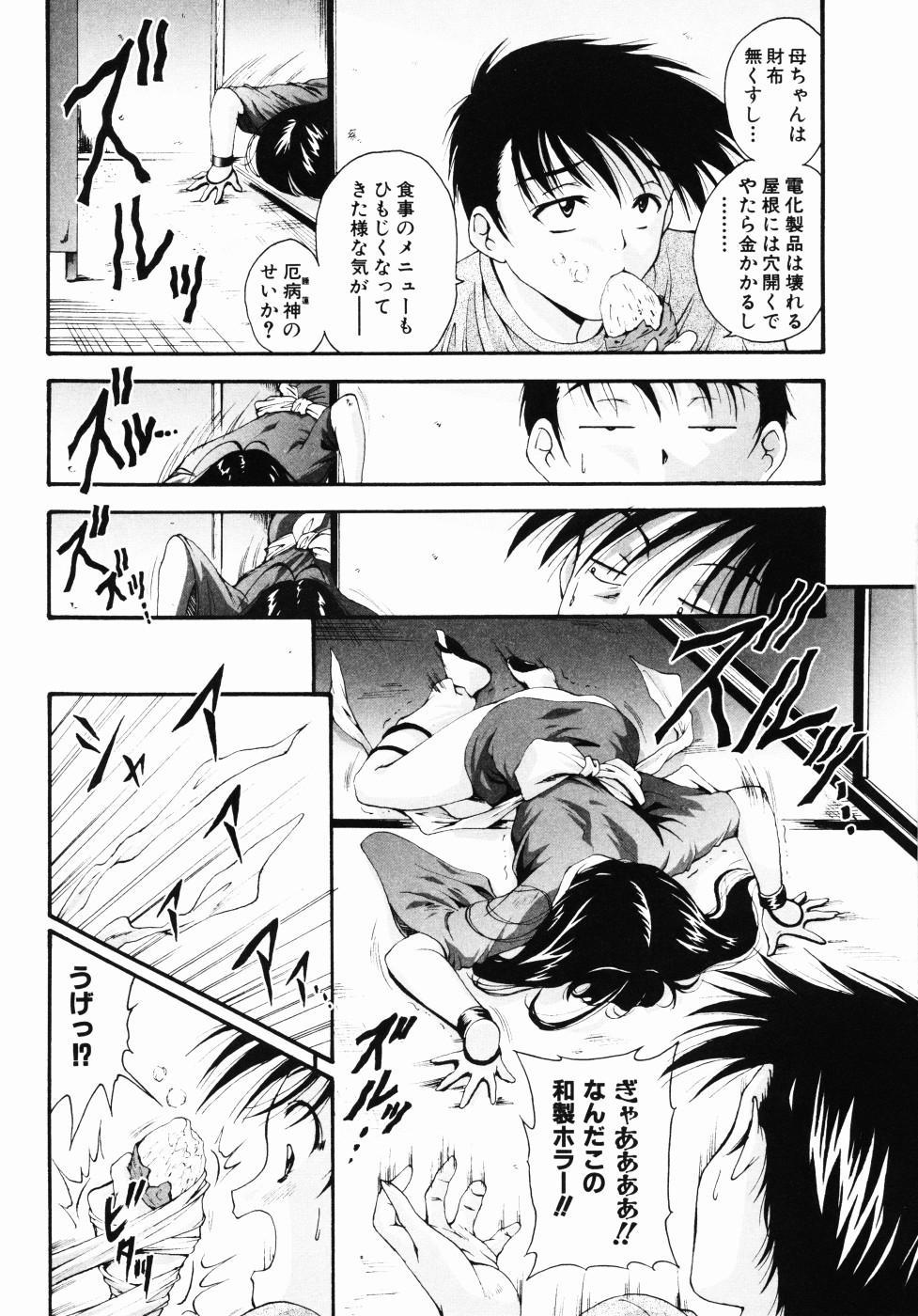 Daikyou Megami 56