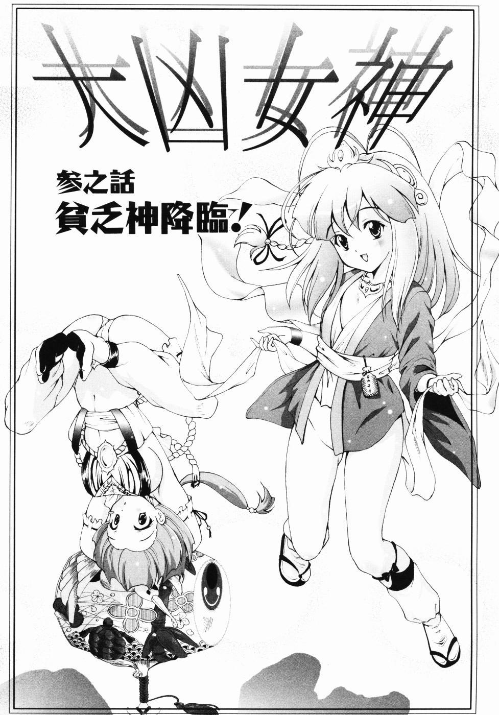 Daikyou Megami 57