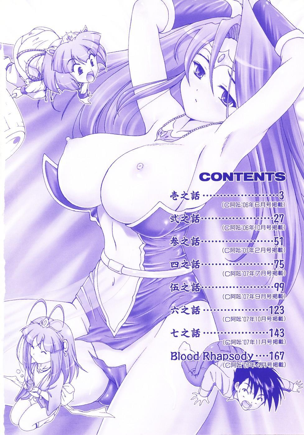 Daikyou Megami 6