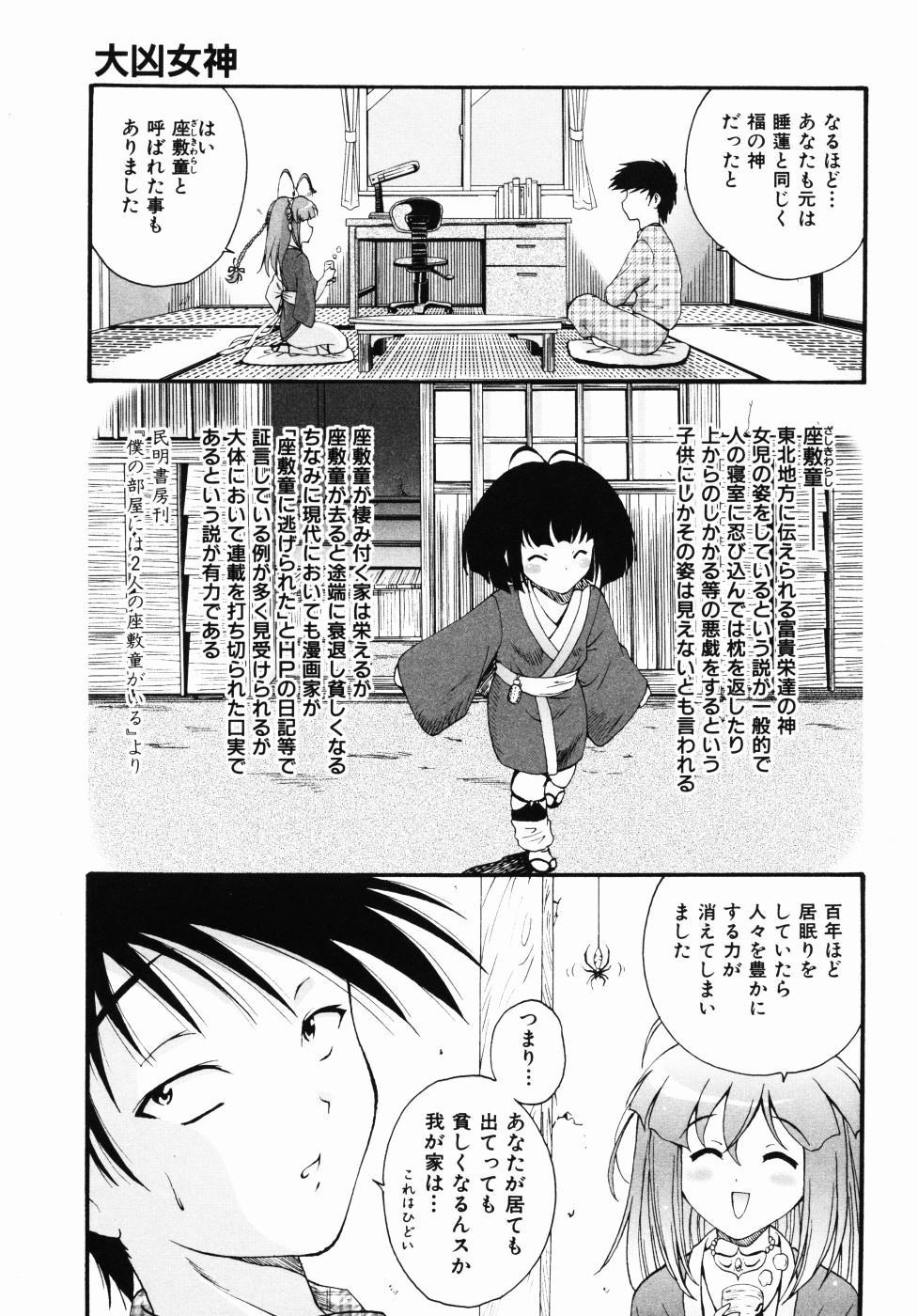 Daikyou Megami 81