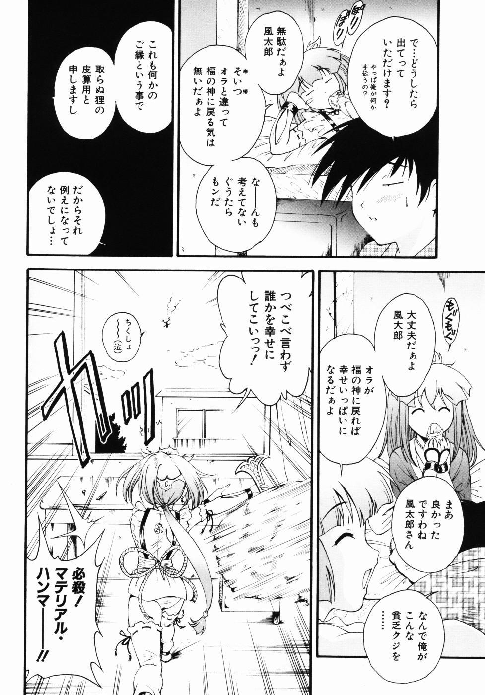 Daikyou Megami 82