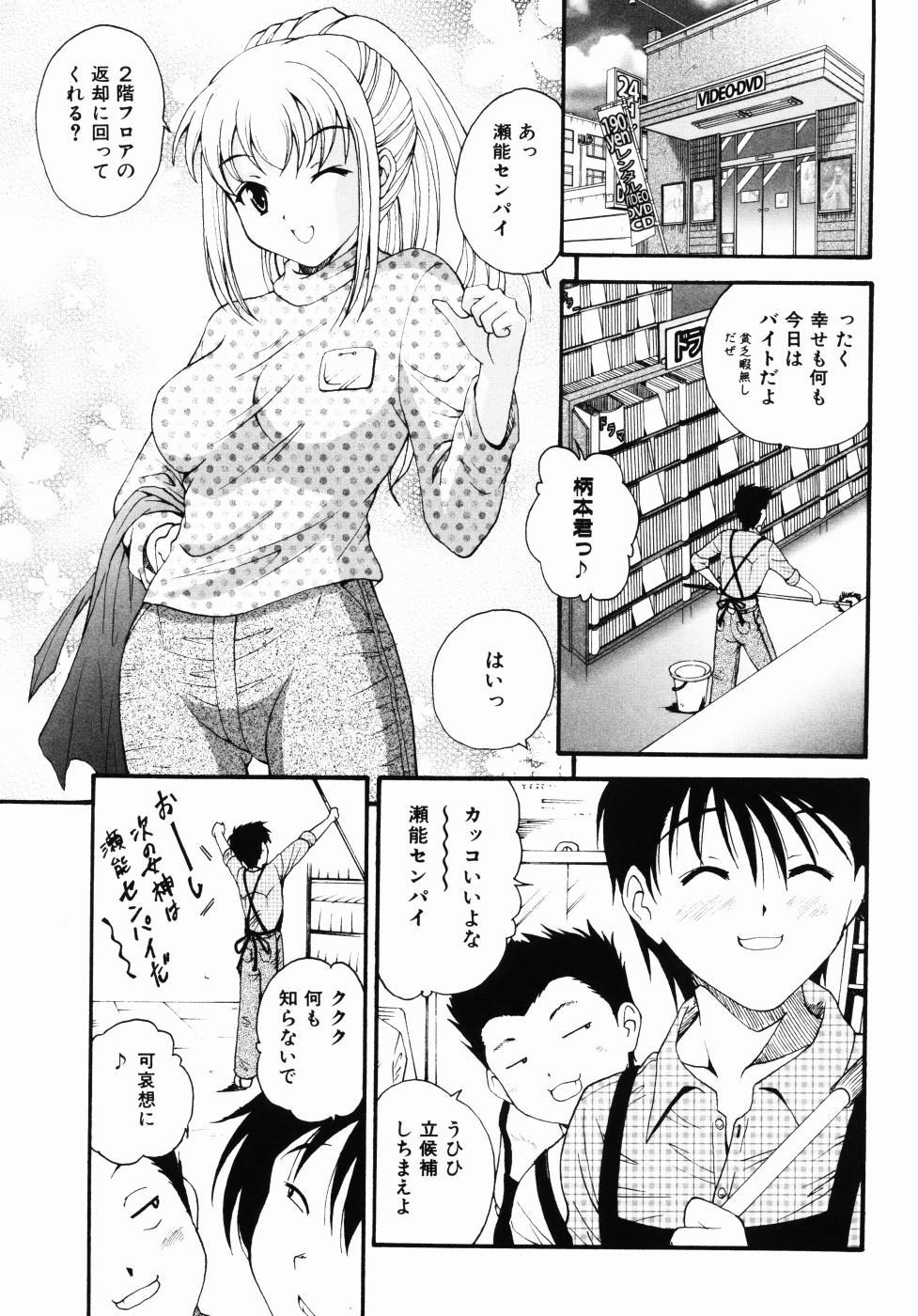 Daikyou Megami 83
