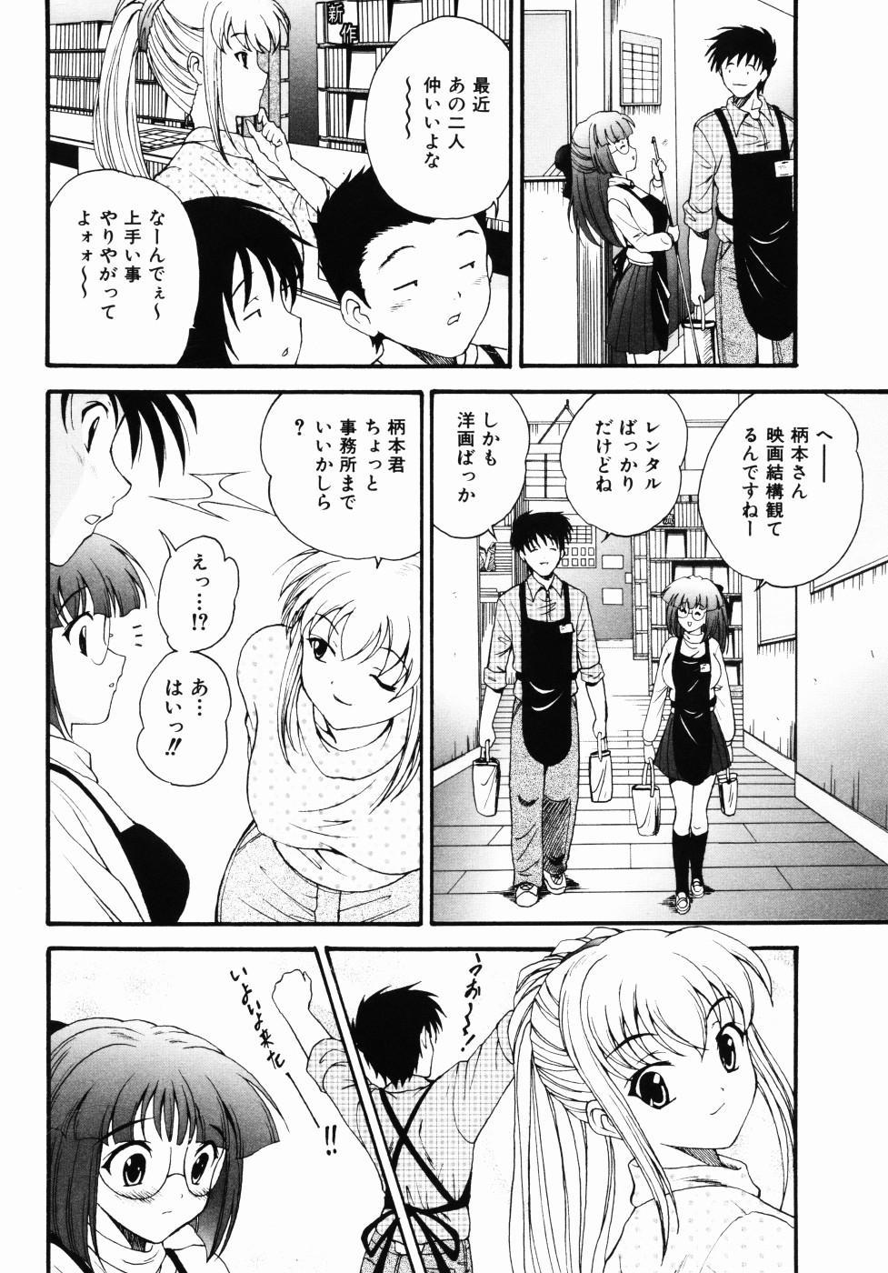 Daikyou Megami 86