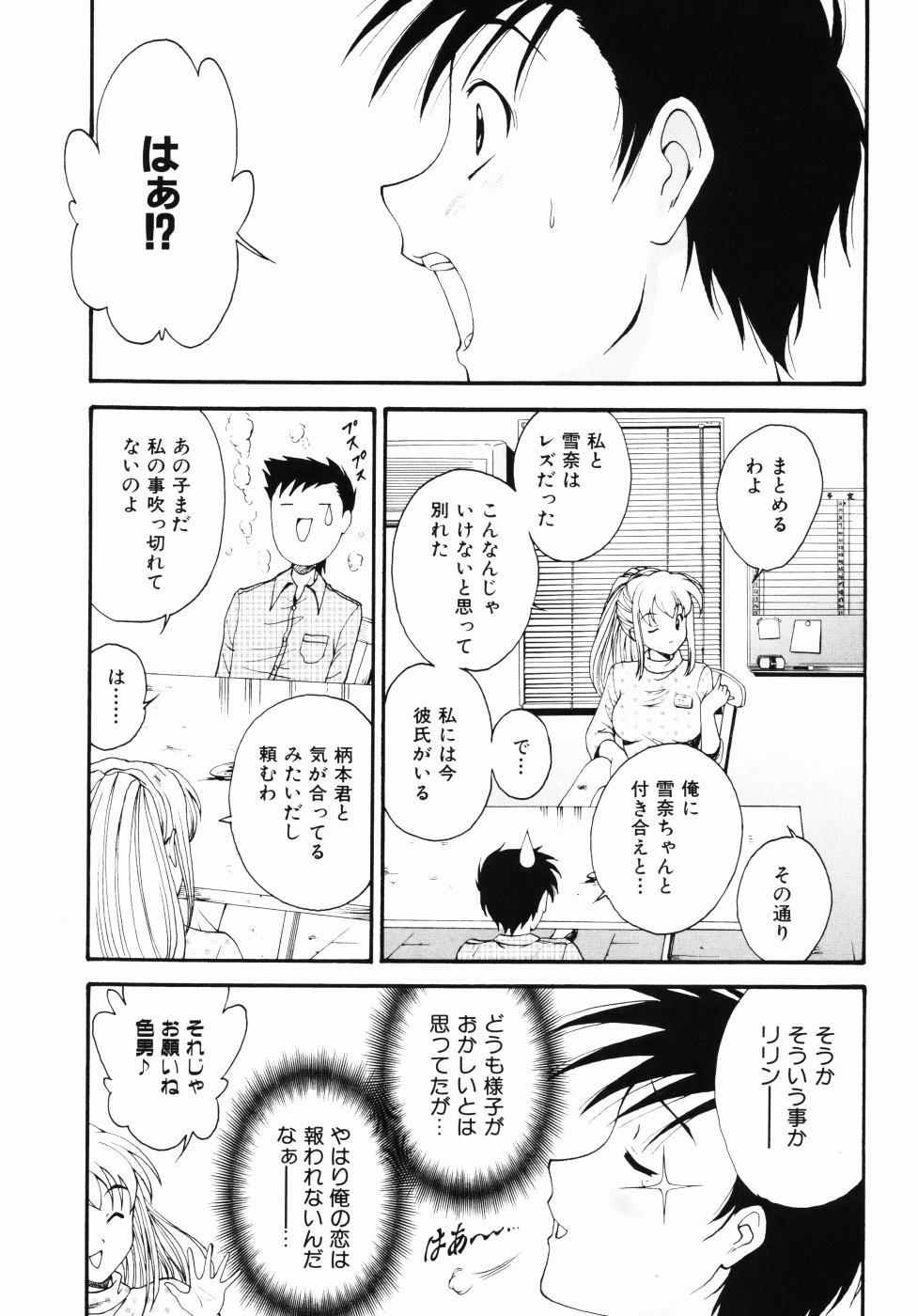 Daikyou Megami 87