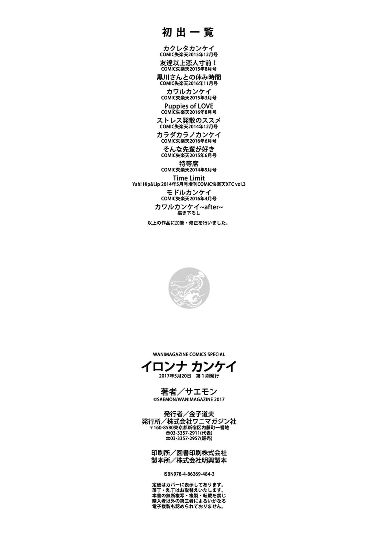 [Saemon] Ironna Kankei - Iro-Ero relationship Ch. 1-2, 4, 6, 8, 10, 12 [English] [N04h] [Digital] 117