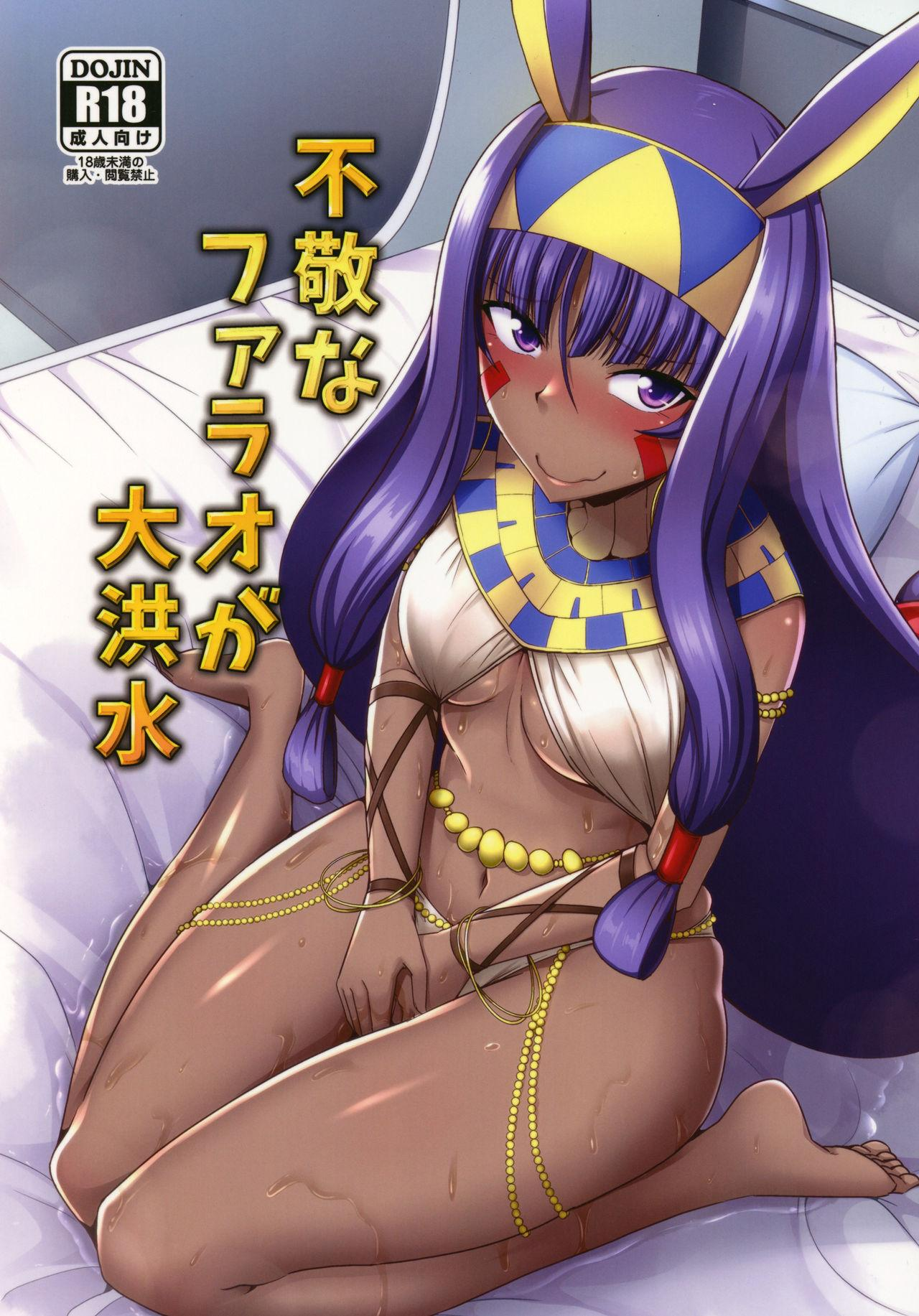 Fukei na Pharaoh ga Daikouzui 0