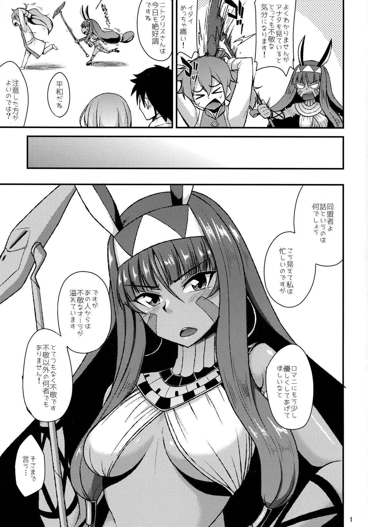 Fukei na Pharaoh ga Daikouzui 1